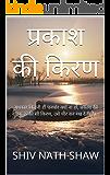 प्रकाश की किरण: अंधकार कितनी ही घनघोर क्यों ना हो,  प्रकाश की एक हल्की सी किरण,  उसे चीर कर रख देती है। (Hindi Edition)