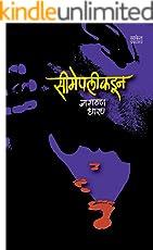Seemepalikadun (Marathi Edition)