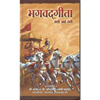 Bhagavad Gita As It Is - Marathi