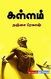 கள்ளம் | KALLAM: நாவல் | NOVEL (Tamil Edition)
