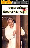 Vedyacha Ghar Unhat: वेड्याचं घर उन्हात -- वसन्त कानेटकर (Marathi Edition)