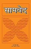 Samaveda (Hindi Edition)