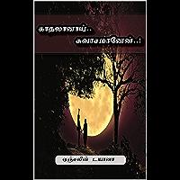 காதலானாய் சுவாசமானேன்..! (Tamil Edition)