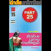 என்.வி. வழங்கும் திரும்புடி பூவை வைக்கனும் 25 ஆம் பாகம் (Volume - 1) / Thirumbudi Poovai Vaikkanum Part 25 (Volume-1…