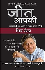 Jeet Aapki (Hindi)