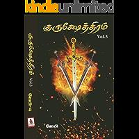 Kurukshethiram - Volume 3 (JB Series 4) : குருஷேத்திரம் - பாகம்-3 (Tamil Edition)