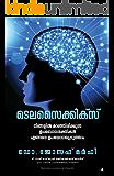 Telepsychics (Malayalam) (Malayalam Edition)