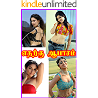 Aabasam (Tamil Edition)