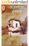 Murdahiya  (Hindi)