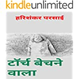 Torch bechne wala ( टोर्च बेचने वाला): Hindi story for class 11th (Hindi Edition)