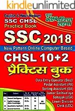 SSC-2018 CHSL 10 PLUS 2: HINDI AND ENGLISH MEDIUM (20180720 Book 102)