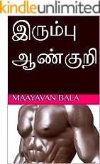 இரும்பு ஆண்குறி (Tamil Edition)