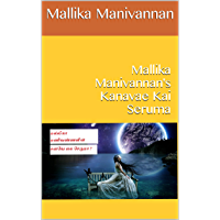 Mallika Manivannan's Kanavae Kai Seruma (Tamil Edition)