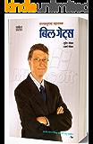 Bill Gates (Marathi Edition)