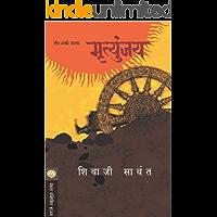 MRUTYUNJAY - NATAK (Marathi Edition)