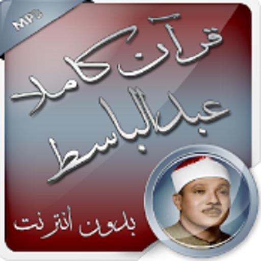 القرآن الكريم كاملا بصوت عبد الباسط عبد الصمد بدون انترنت: Amazon.de: Apps  für Android
