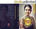 எனைக் கொய்யும் மலரிது (Tamil Edition)