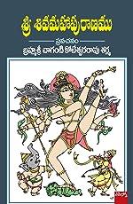 Sri Sivamahaapuranam