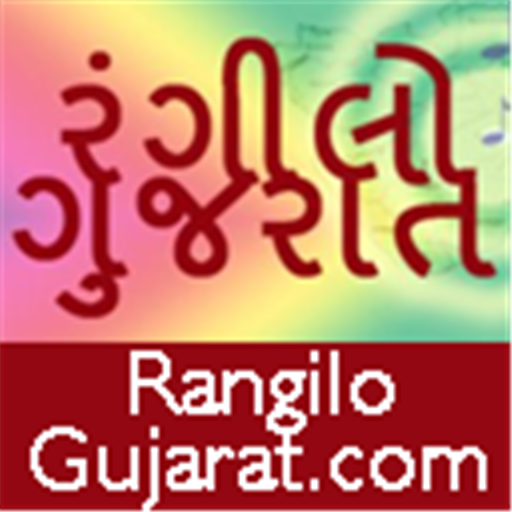 Rangilo Gujarat Gujarati Program