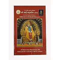 Shri Sai Satcharitra ( Hindi )