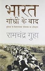 Bharat: Gandhi Ke Baad