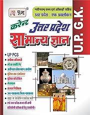 Puja Uttar Pradesh Samanya Gyan