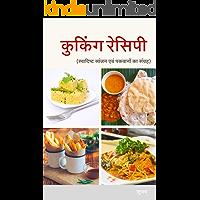 Cooking Recipe: Swadisht Vyanjan Evam Pakwano Ka Sangrah (Hindi Edition)