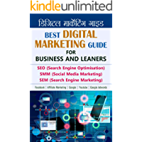 BEST DIGITAL MARKETING GUIDE FOR BUSINESS AND LEANERS 2020: SEO (Search Engine Optimisation) | SMO (Social Media Optimization) | SEM (Search Engine Marketing) — REVISED (Hindi Edition)