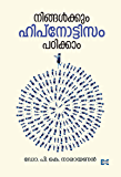 Ningalkkum Hypnotism Padikkam (Malayalam Edition)