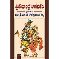 Sri Madhaandhra Bhagavatham