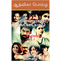 The Beginning- part 1: Vilaiyadu Vettaiyadu- The Beginning - part (விளையாடு வேட்டையாடு) (Tamil Edition)