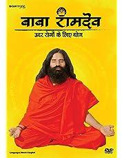 Udar Rog/Yog for Stomach Ailment - Hindi/English
