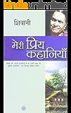 Meri Priya Kahaniyaan (Hindi)