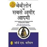 Babylon Ka Sabse Ameer Aadami (The Richest Man in Babylon in Hindi): Hindi Translation of International Bestseller