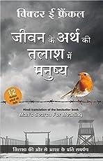 Jeevan Ke Arth Ki Talaash Me Manushya (Hindi Edition)