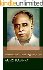 இட ஒதுக்கீடு - சாதி அடிப்படையில் ஏன்?: Ida Othukkeedu  - Saathi Adippadaiyil Yen? (Tamil Edition)