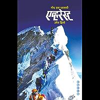 EVEREST (एव्हरेस्ट : गोष्ट एका ध्यासाची) (Marathi Edition)