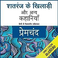 Shatranj Ke Khiladi Aur Anya Kahaniyaan [Chess Players and Other Stories]
