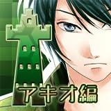 East Tower - Akio (Japanese version)