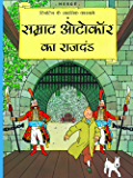 Samrat Autocar ka Rajdand : Tintin in Hindi