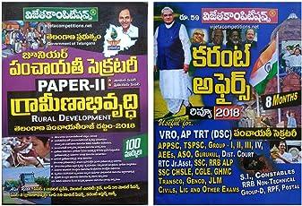 TS Junior Panchayat Secretary Paper - II Rural Development [ TELUGU MEDIUM ]