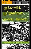 ஆர்கானிக் யூஜெனிக்ஸ் (Organic Eugenics): செயற்கை நுண்ணறிவும் இயற்கை மூடத்தனமும் (Tamil Edition)