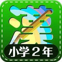 Japan Elementary School zweite Klasse Kanji