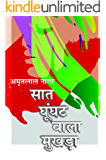 Saat Ghunghat Waala Mukhda (Hindi Edition)