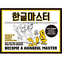 Hangeul Master: Learn how to read and write in Korean