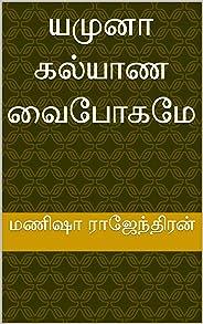யமுனா கல்யாண வைபோகமே (Tamil Edition)