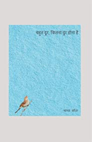 Bahut Door, Kitna Door Hota Hai । बहुत दूर, कितना दूर होता है (Hindi Edition)