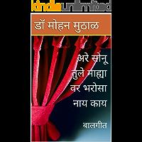 अरे सोनू तुले माह्या वर भरोसा नाय काय : बालगीत (Marathi Edition)