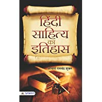 Hindi Sahitya Ka Itihas Book