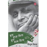 Kuchh Ishq Kiya Kuchh Kaam Kiya (Hindi)